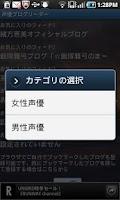 Screenshot of Seiyu(Voice Actors) BlogReader