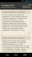 Screenshot of Православный календарь