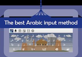 Screenshot of IQQI Arabic Keyboard