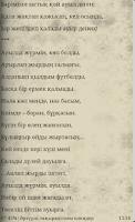 Screenshot of Қарашадағы өлең