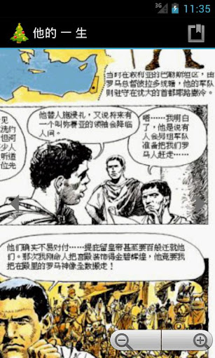 【免費漫畫App】他的 一 生 (简体中文)-APP點子
