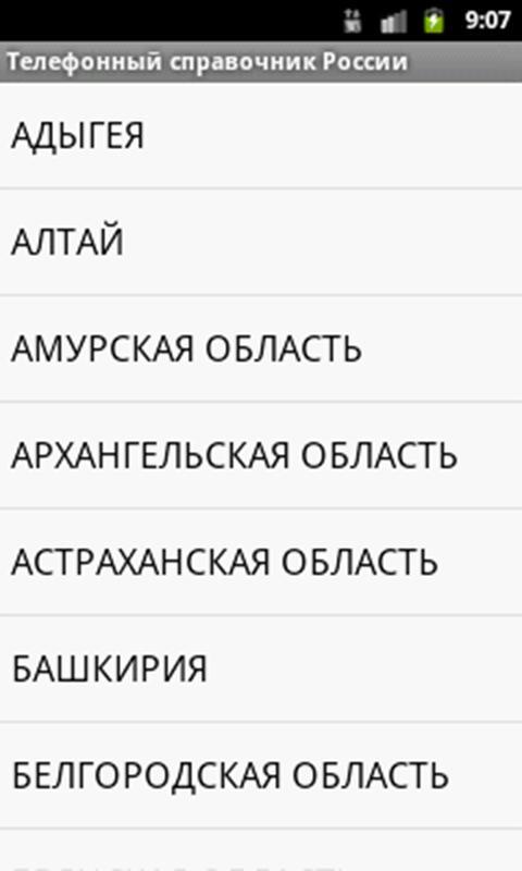 название городов по номеру телефона