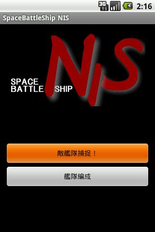SpaceBattleShip