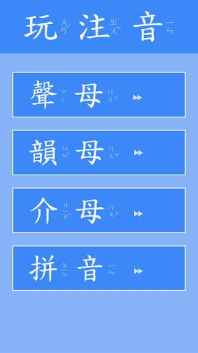 新注音小老師 3 (291套字) :軟體王網路商店-銷售網頁