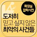 화장실 잡학사전 20탄 icon