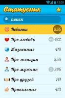 Screenshot of Статусник - статусы каждому!