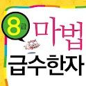 마법천자문 서당 급수한자 8급 icon