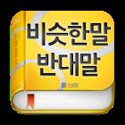 (주)낱말 - 우리말 비슷한말 반대말 사전 icon