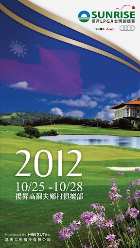 揚昇LPGA台灣錦標賽