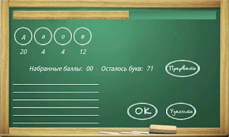 Screenshot of Fun Words - Игра в слова!
