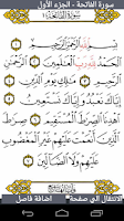 Screenshot of اقرأ القرآن | Read Quran