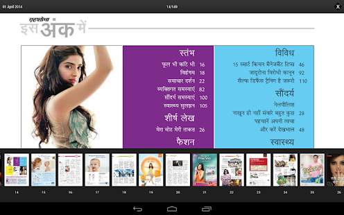 Grihshobha Hindi - screenshot