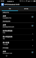 Screenshot of ViPER4Android音效 XHIFX版 For 4.x