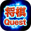Download Android Game ShogiQuest - Play Shogi Online for Samsung