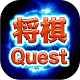 ShogiQuest 1.7.8