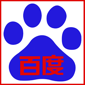 百度 Baidu Search Web Browser