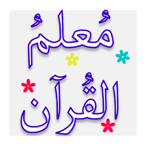 Mualam Ul Quran Urdu For PC (Windows & MAC)