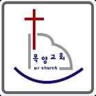 목양교회 icon