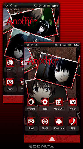 TVアニメ「Another」きせかえホームアプリ
