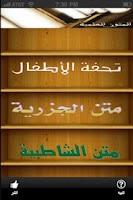 Screenshot of تحفة الاطفال و المقدمه الجزريه
