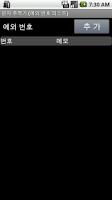 Screenshot of 문자 추적기