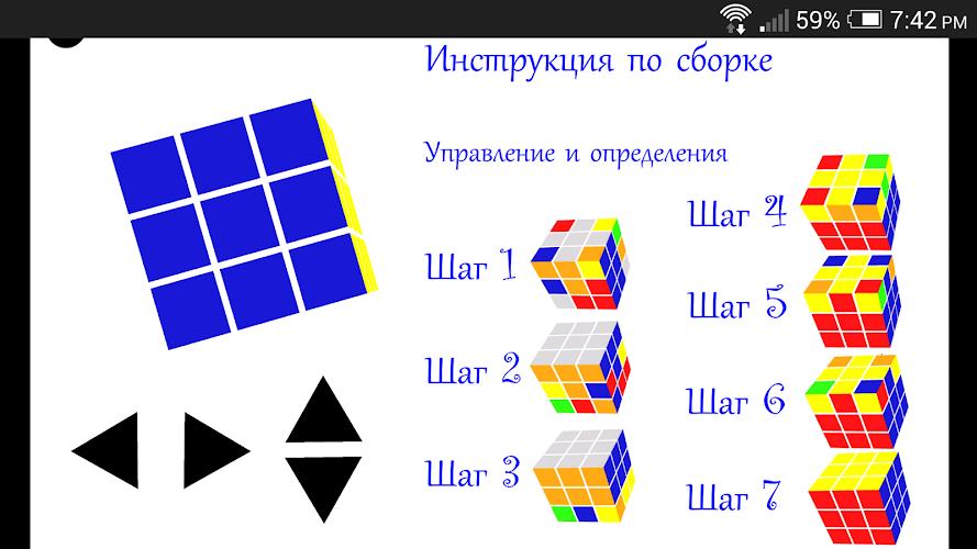 как собрать кубик рубика сайт дремучего деда составит прибавка