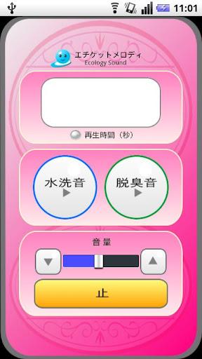 【免費生活App】エチケットメロディ-APP點子