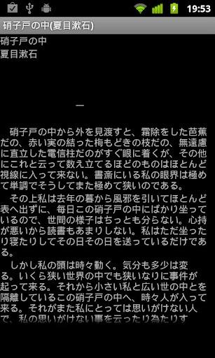 硝子戸の中 夏目漱石