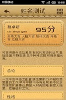 Screenshot of 姓名测算大师