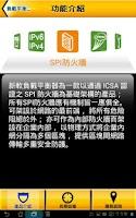 Screenshot of 新軟產品型錄