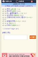 Screenshot of 야구나라(중계보기)