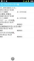 Screenshot of ホスラブビューアー