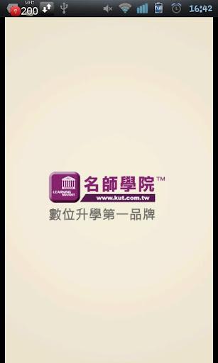 名師學院 - 升學第一品牌 數位教材