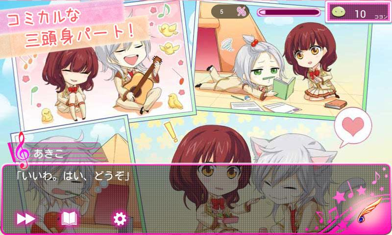 Anime dating sim for guys android