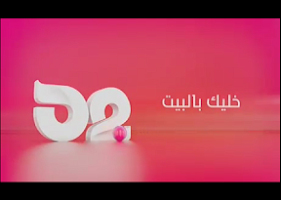 Screenshot of Al Baghdadia 2 قناة البغدادية