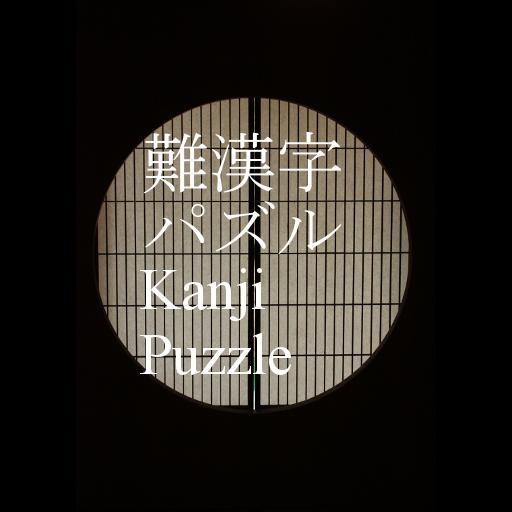 難漢字パズル 教育 LOGO-玩APPs