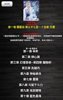 Screenshot of 新式小說閱讀器