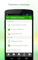Screenshot of Сбербанк Онлайн