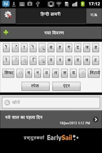 Hindi Diary - screenshot