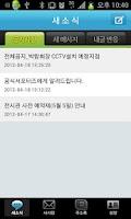 Screenshot of 엑스포톡톡
