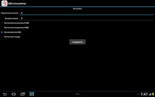Screenshot of VAT and Discount calculator