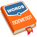 App Полиглот. Английские слова APK for Kindle