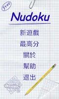 Screenshot of Nudoku  中文免费版