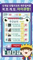 Screenshot of 아이큐팡 for Kakao