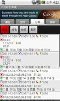 Screenshot of 六合彩計算機