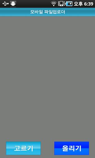 【免費通訊App】영천시 모바일 파일 업로더-APP點子