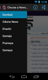 Odiya Khabar - screenshot