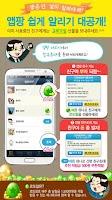 Screenshot of 앱팡 게임 아이템 문상 틴캐시 해피머니 공짜 돈버는앱