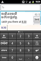 Screenshot of PaniniKeypad Sinhala IME
