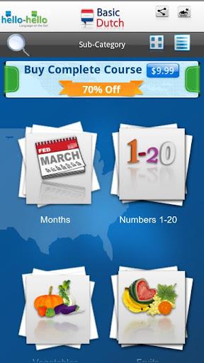 【免費教育App】荷兰语入门 (手机)-APP點子